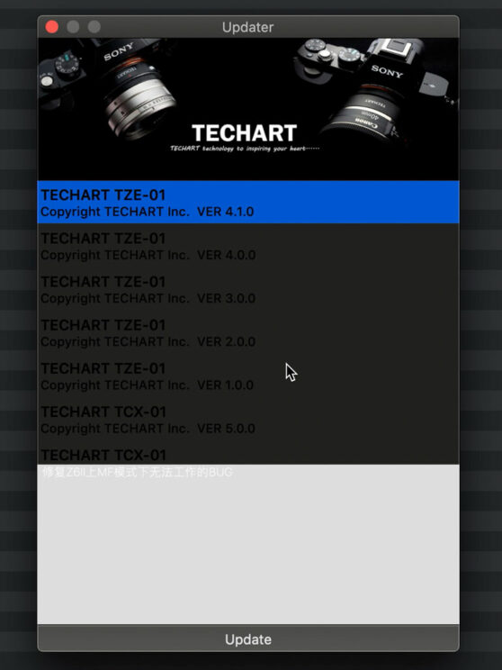 screenshot showing the Techart software to update the firmware